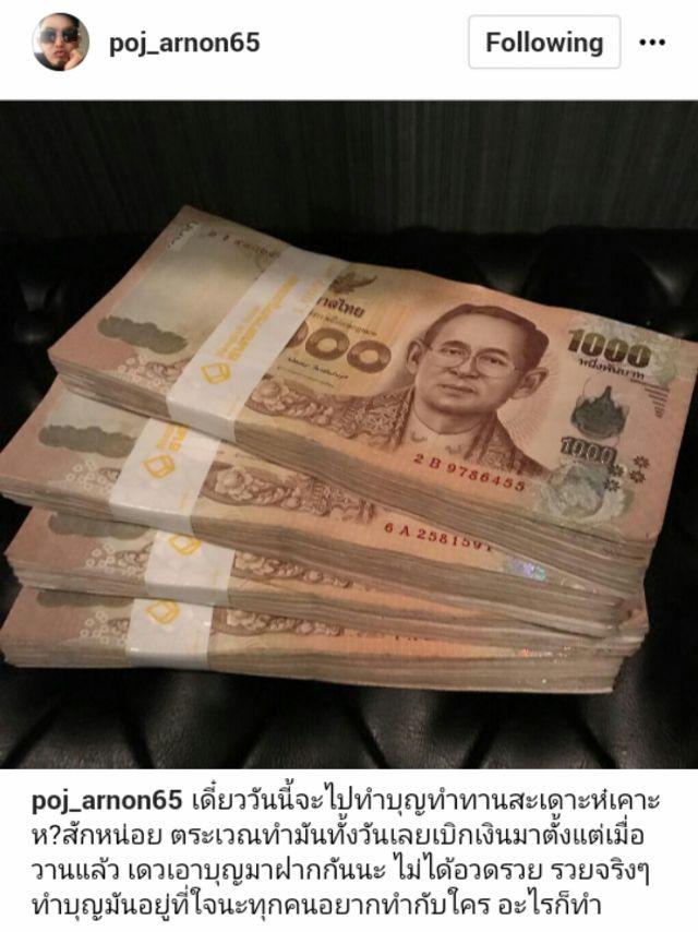 พชร์ อานนท์ โพสต์รูปเงินสดหลายแสนบาท บอกว่าจะไปทำบุญ