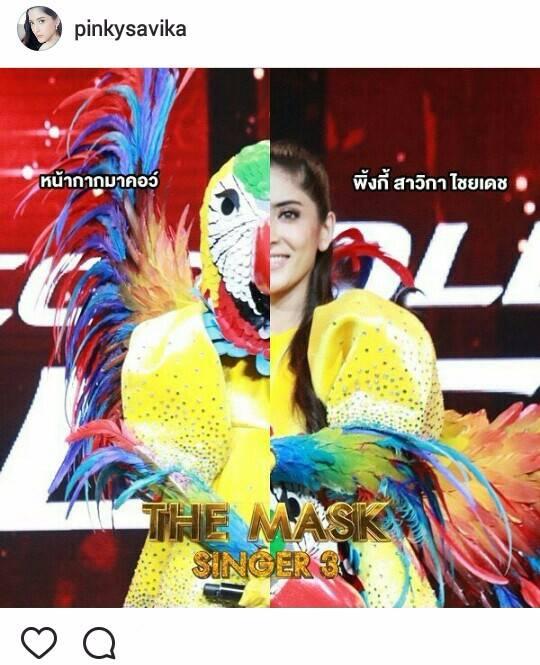 พิ้งกี้ สาวิกา ไชยเดช เฉลยแล้วคือ หน้ากากมาคอว์ ในรายการ the mask singer ซีซั่น 3
