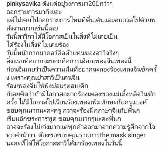 พิ้งกี้ สาวิกา ไชยเดช เผยความรู้สึกหลังเปิด หน้ากากมาคอว์ ในรายการ the mask singer ซีซั่น 3
