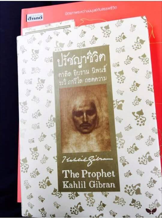 หนังสือ ปรัชญาชีวิต ของคาลิล ยิบราน The Prophet Kahlil Gibran