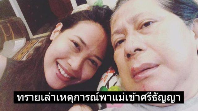 ทราย เจริญปุระ เล่าเหตุการณ์ พาแม่เข้ารักษาตัวที่ โรงพยาบาล ศรีธัญญา
