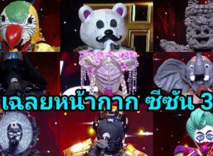 รวมเฉลยหน้ากากนักร้อง ทั้งหมด The Mask Singer ซีซัน 3