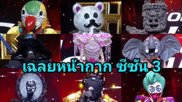 รวมเฉลยหน้ากากนักร้อง-ทั้งหมด-The-Mask-Singer-ซีซัน-3