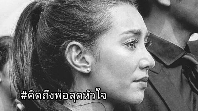 เบลล่า-พูดแทนใจคนไทยทั้งแผ่นดิน-คิดถึงพ่อสุดหัวใจ
