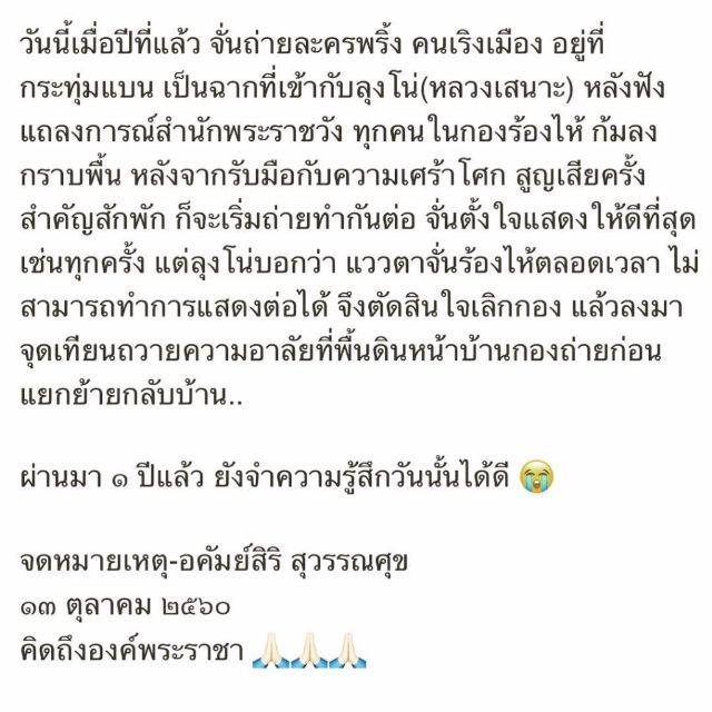 จั๊กจั่น อคัมย์ศิริ เล่าเรื่องวันสูญเสียของคนไทย ทำให้ต้องหยุดกองถ่าย