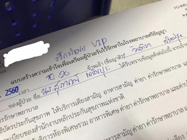 รูปเอกสารส่งตัวแม่เข้าโรงพยาบาลศรีธัญญา ที่ทาง ทราย เจริฐปุระ ออกมาเปิดเผยทางไอจี