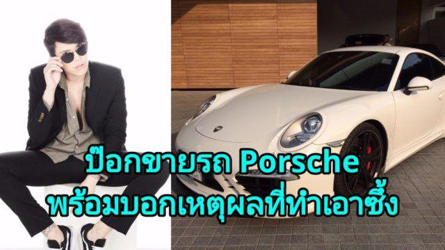 ป๊อก ภัสสรกรณ์ ประกาศขายรถ Porsche ราคา 8 ล้าน เพื่อไปทำสิ่งนี้