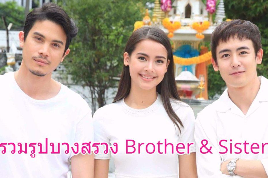 รวมรูปบวงสรวง Brother & Sister หนังใหม่จากค่าย GDH