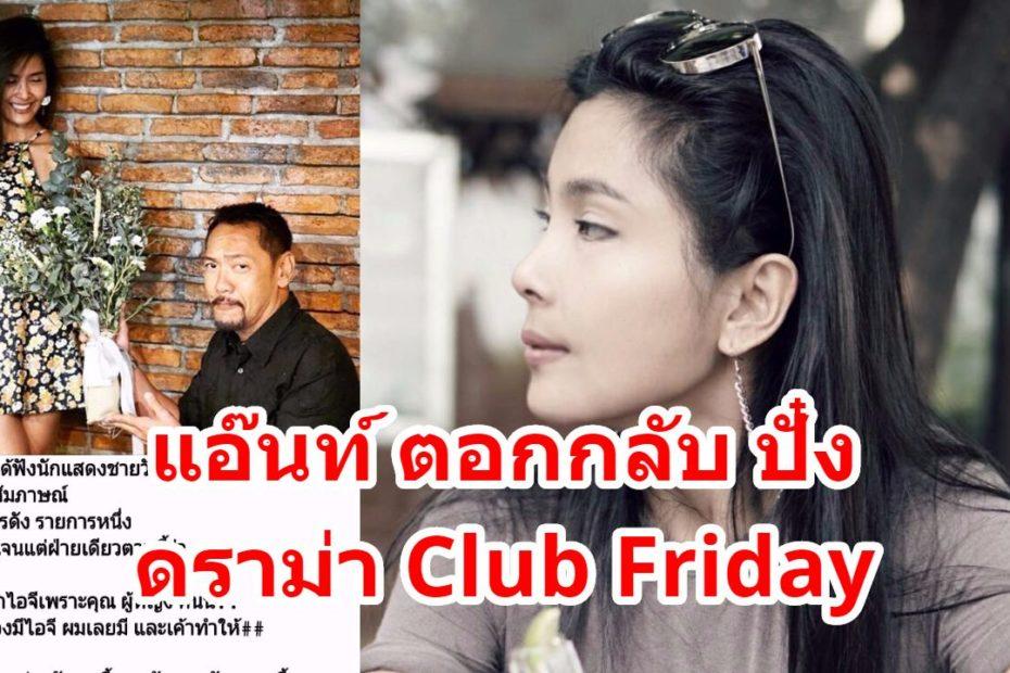 แอ๊นท์ บัวศรีฟ้า ชี้แจงดราม่า ปั๋ง ประกาศิต พาดพิง ในรายการ Club Friday