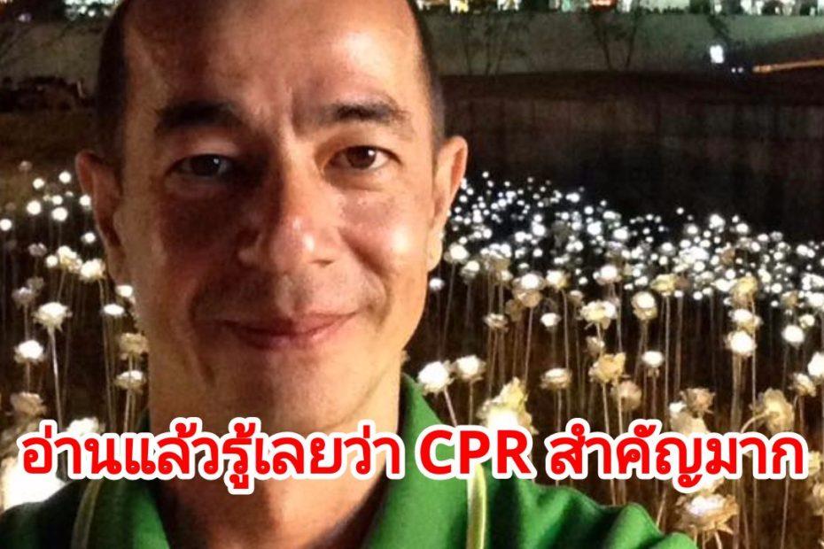 CPR และหัวใจหยุดเต้นเฉียบพลัน คืออะไร จากกรณีศึกษา โจ บอยสเก๊าท์