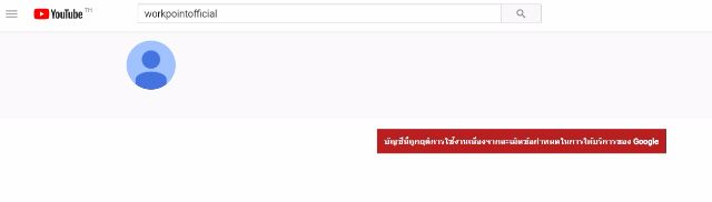 youtube workpoint โดนระงับ