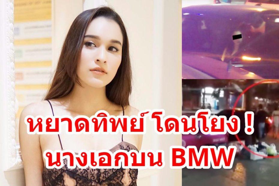 นักขุดโยง หยาดทิพย์ คือนางเอกบน BMW ชนแท็กซี่แล้วไม่รับผิดชอบ