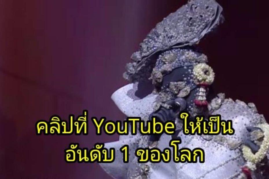 คลิปตราบธุลีดิน ของ หน้ากากหอยนางรม คว้าอันดับ 1 ของโลกจาก YouTube