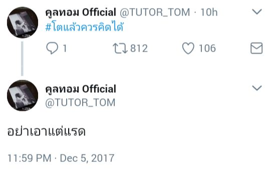 ครูทอม พูดถึงรายการโตแล้วแรดได้ หญิงแย้
