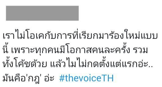 ความคิดเห็น thevoiceth