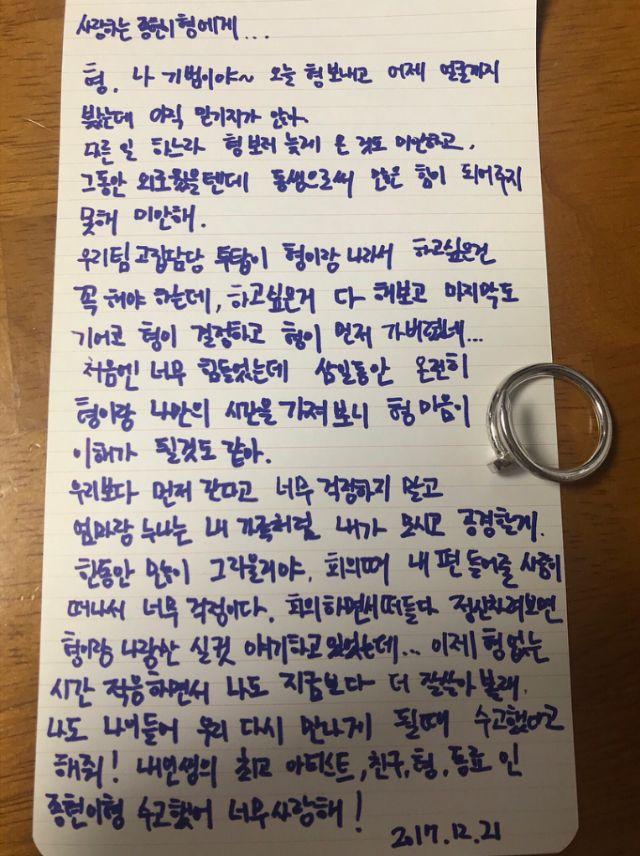 คีย์ สมาชิกวง SHINee เขียนจดหมายด้วยลายมือถึง คิม จงฮยอน ผู้ล่วงลับ