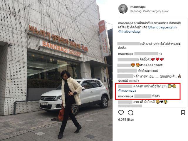 ม้า อรนภา บินไปทำศัลยกรรมที่เกาหลี