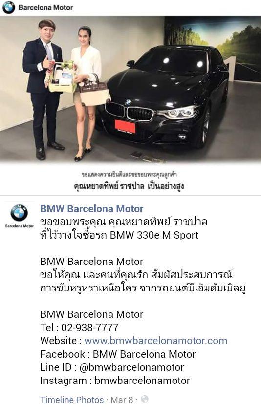 หยาดทิพย์ ถอยรถ BMW เมื่อวันที่ 8 มีนาคมที่ผ่านมา