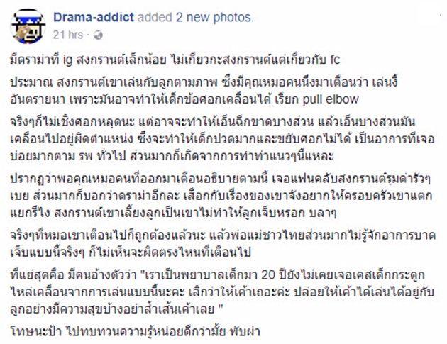 drama addict สงกรานต์ น้องปีใหม่ ดราม่า
