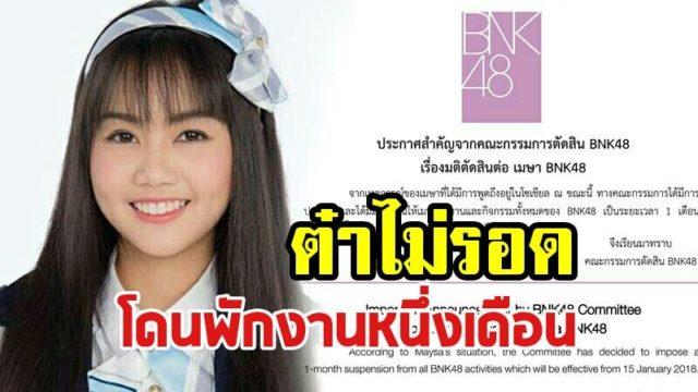 คลิปหลุดทำพิษ เมษา BNK48 ไม่รอด ต้นสังกัดฟันโช๊ะ สั่งพักงาน 1 เดือน