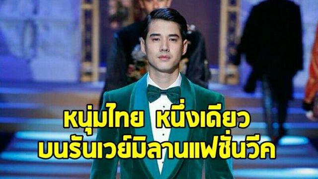 มาริโอ้ เมาเร่อ หนุ่มไทยหนึ่งเดียว บนรันเวย์มิลานแฟชั่นวีค กับแบรนด์ระดับโลก