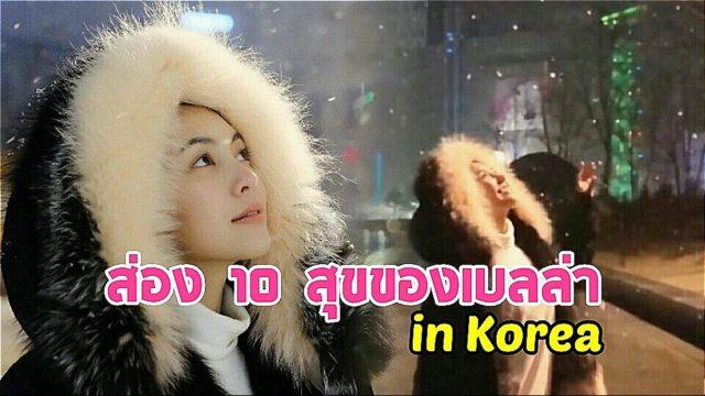 ส่อง 10 ความสุขของ เบลล่า ราณี กับทริปฉลองปีใหม่ที่ เกาหลี