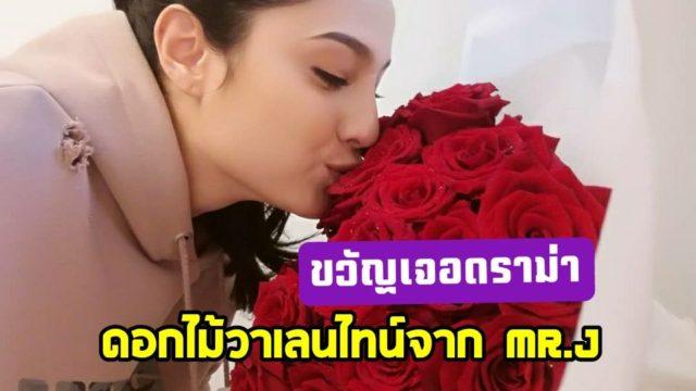 ดราม่า ขวัญ อุษามณี ได้รับดอกไม้วาเลนไทน์จาก Mr.J คนที่คุณก็รู้ว่าคือใคร