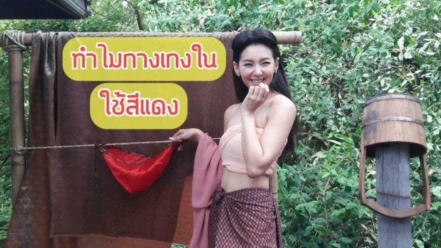 ทำไม แม่หญิงการะเกด ถึงใช้กางเกงในสีแดง ใน บุพเพสันนิวาส