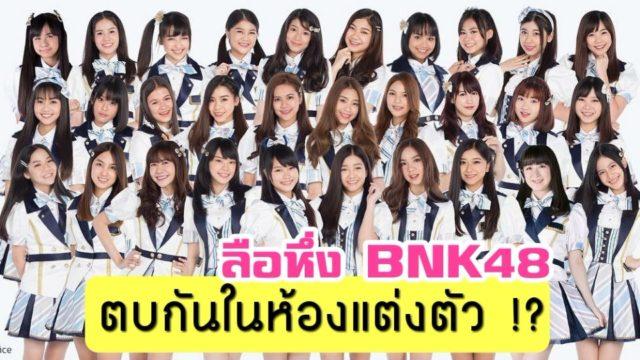 ทีมงาน BNK48 ออกโรงชี้แจง ข่าวลือ น้องๆตบกันในห้องแต่งตัว