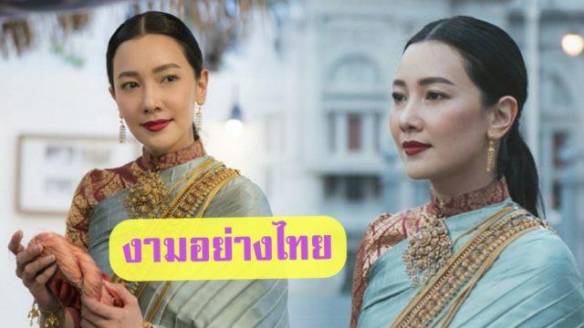นุ่น วรนุช สวมชุดไทย อุ่นไอรัก สวนอัมพร 2561