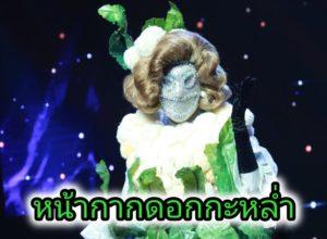 หน้ากากดอกกะหล่ำ The Mask Singer 4 ตุ๊ก ญาณี