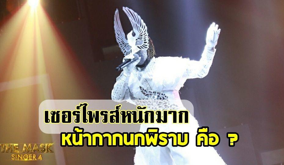 หน้ากากนกพิราบ The Mask Singer 4 ถอดหน้ากากแล้ว คือ แยม ฐาปนีย์