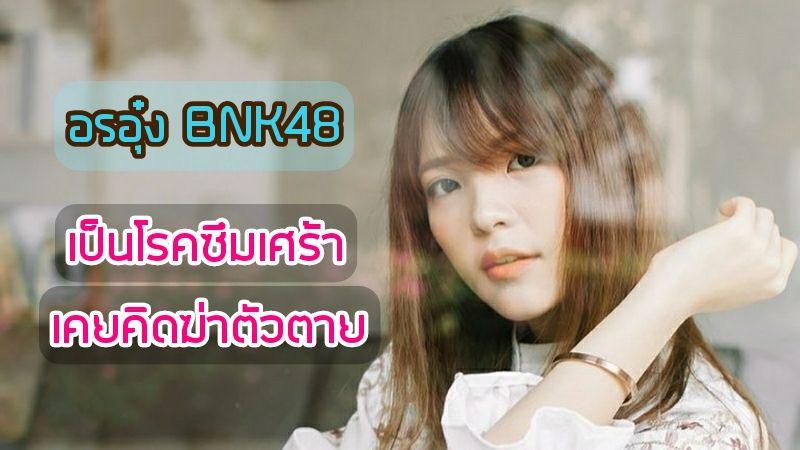 อร BNK48 ไอดอลสาวคิดบวก ที่พลิกจากชีวิตคิดลบ