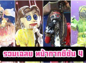 เฉลย หน้ากากนักร้อง ทั้งหมด ใน The Mask Singer ซีซัน 4