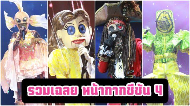 รวมเฉลยหน้ากากนักร้อง-ทั้งหมด-The-Mask-Singer-ซีซัน-4