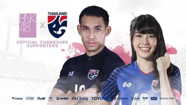 เฌอปราง bnk48 เชียร์ ช้างศึก ฟุตบอลทีมชาติไทย