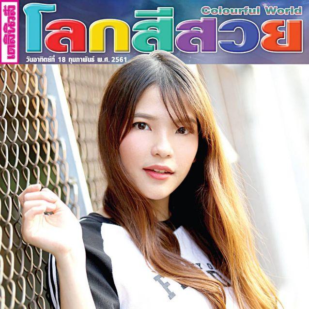 อร bnk48 นิตยสาร โลกสีสวย เดลินิวส์
