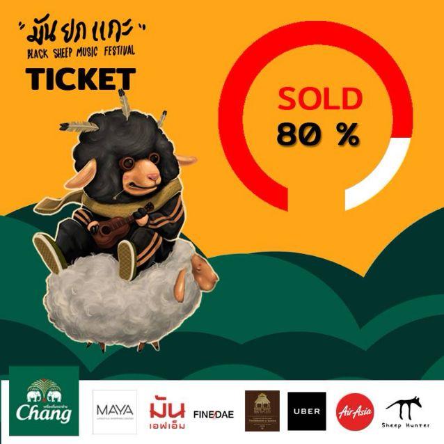 เพจ black sheep music festival แจ้งบัตรขายไปแล้วกว่า 80 เปอร์เซ็นต์