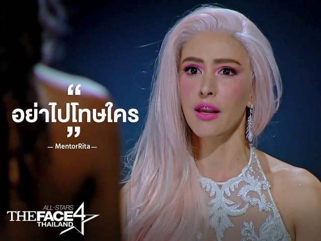 เมนเทอร์ ริต้า ศรีริต้า the face all stars อย่าไปโทษใคร