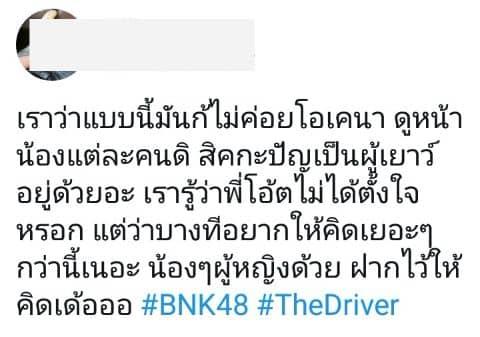 ดราม่า โอตะ BNK48 ไม่พอใจ โอ๊ต ปราโมทย์ รูปที่ 1-1
