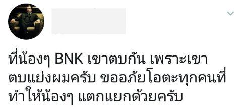 BNK48 ตบ-2