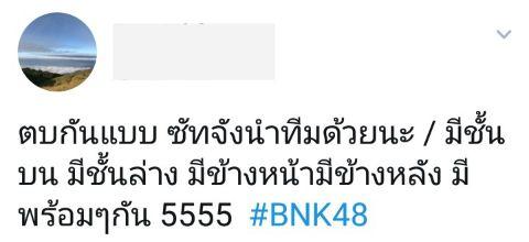 BNK48 ตบ-3