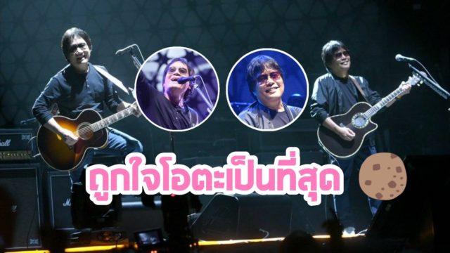 อัสนีวสันต์ คุกกี้เสี่ยงทาย bnk48 คอนเสิร์ต เมืองทองธานี