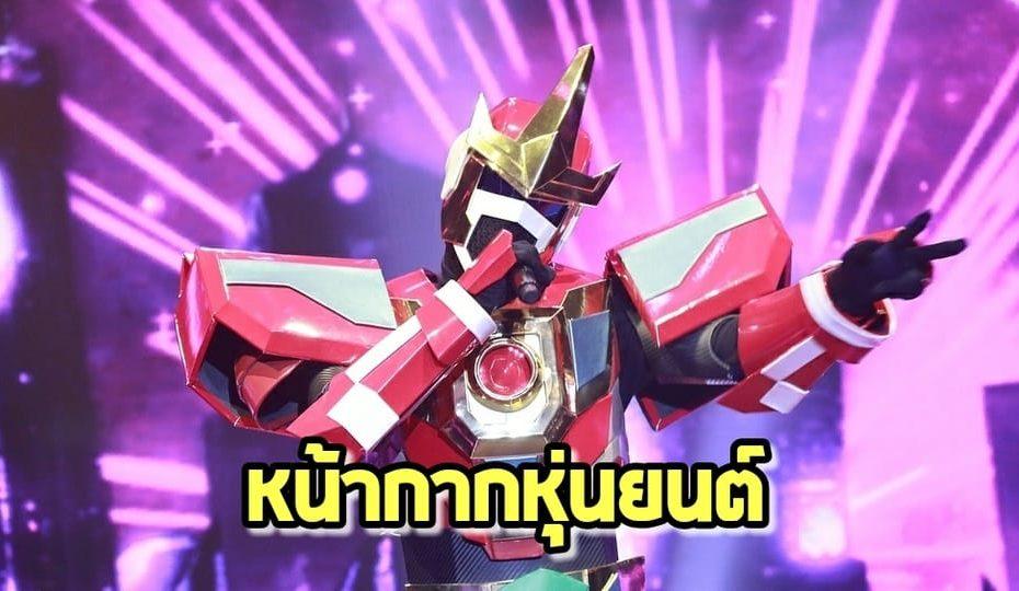เฉลย หน้ากากหุ่นยนต์ the mask singer 4 หนุ่ม อรรถพร