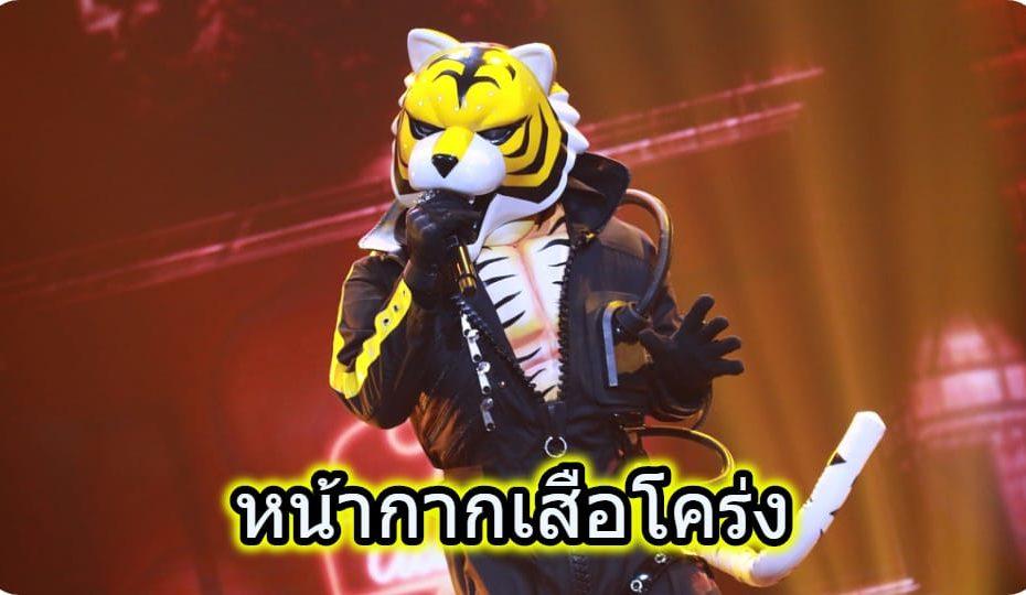 เฉลย หน้ากากเสือโคร่ง คือ สมจิตร จงจอหอ the mask singer ซีซัน 4