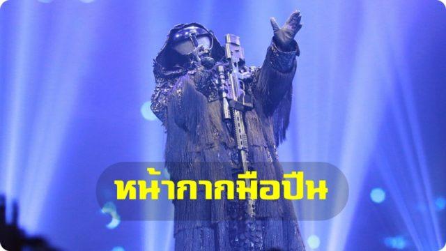 เฉลย หน้ากากมือปืน the mask singer 4