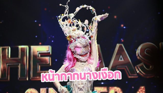 เฉลย หน้ากากนางเงือก the mask singer 4