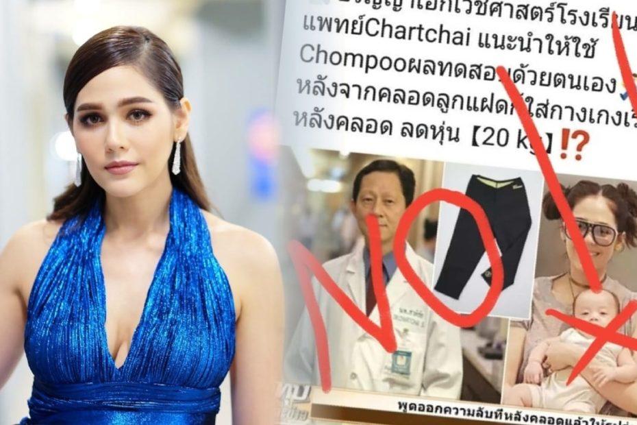 ชมพู่ อารยา เซ็ง โดนอ้างชื่อ ใช้กางเกงเรียกเหงื่อ ทำน้ำหนักลด 20 กิโลฯ