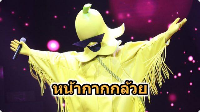 เฉลย หน้ากากกล้วย The Mask Singer ซีซัน 4 คือหนุ่มมาดเข้มคนนี้