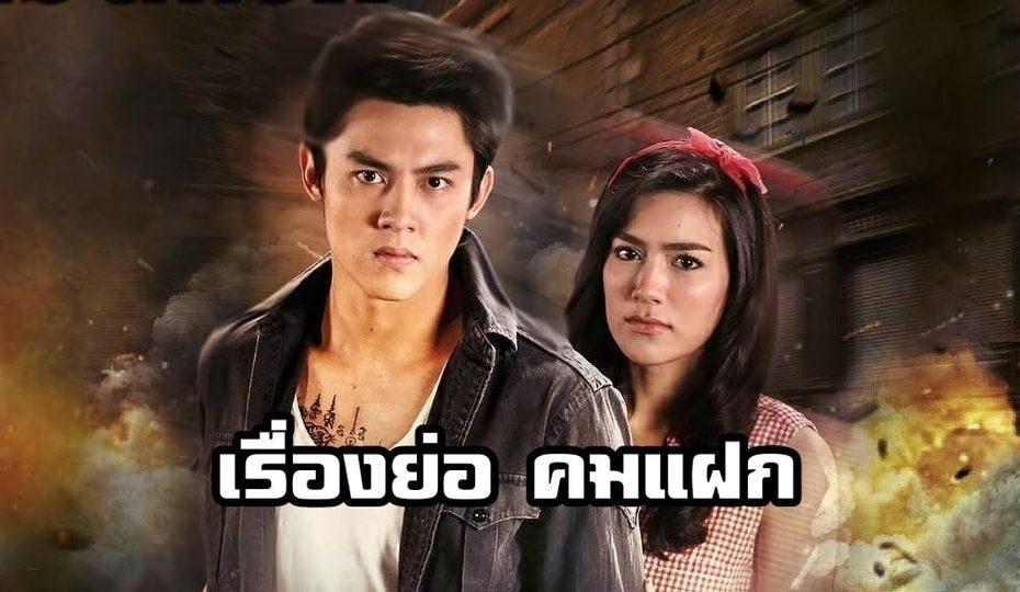 คมแฝก เรื่องย่อ (2561) ละครช่อง 3